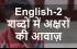 English 2: शब्दों में अक्षरों की आवाज़