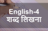 English 4: शब्द लिखना