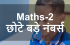 Maths 2: छोटे बड़े नंबर्स