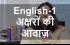 English 1: अक्षरों की आवाज़