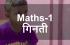Maths 1: गिनती